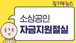 소상공인 연간 이익 3천400만 원···자금지원 절실