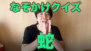 クイズ【蛇】×【弁慶の泣き所を攻める】=?