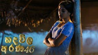 Hadawila Arana | Episode 46 - (2021-04-06) | ITN Thumbnail