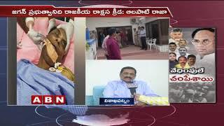 TDP Ex Minister Ganta Srinivasa Rao Condolences To Kodela Siva Prasad