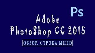 Урок 1. Обзор Adobe PhotoShop CC 2015. Строка меню