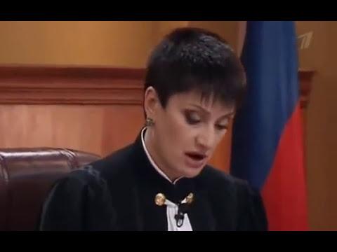 Федеральный судья (Первый Канал, 17.10.2007)