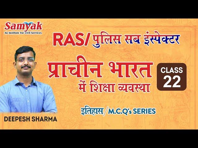 प्राचीन भारत में शिक्षा व्यवस्था | Education System in Ancient India | RAS/Police Sub Inspector
