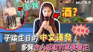 【TWICE】子瑜生日直播的中文連發!多賢令人感動的驚喜慶生|子瑜生日直播精華