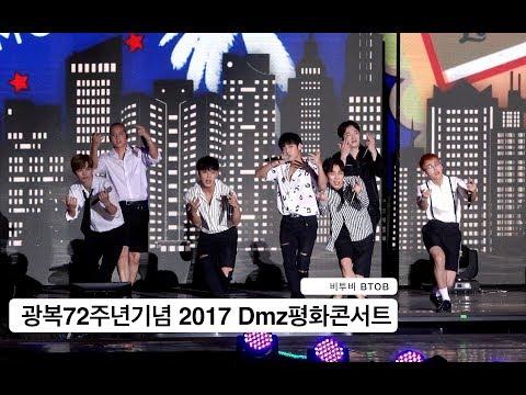 비투비 BTOB[4K 직캠]2017 Dmz평화콘서트@170812 Rock Music