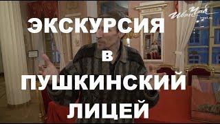 Экскурсия в  Царскосельский лицей Пушкина  Рекомендуется школьникам Очень хороший экскурсовод