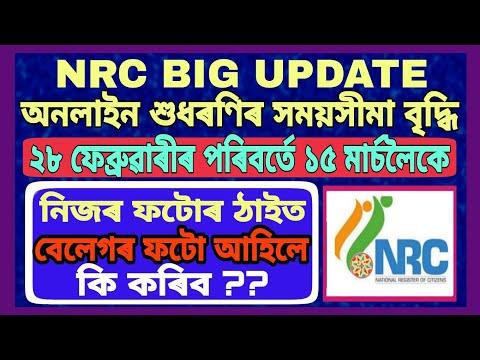 NRCৰ এটা ভাল খবৰ অনলাইন শুধৰণিৰ সময়সীমা বৃদ্ধি / NRC Online correction date extended to 15th March