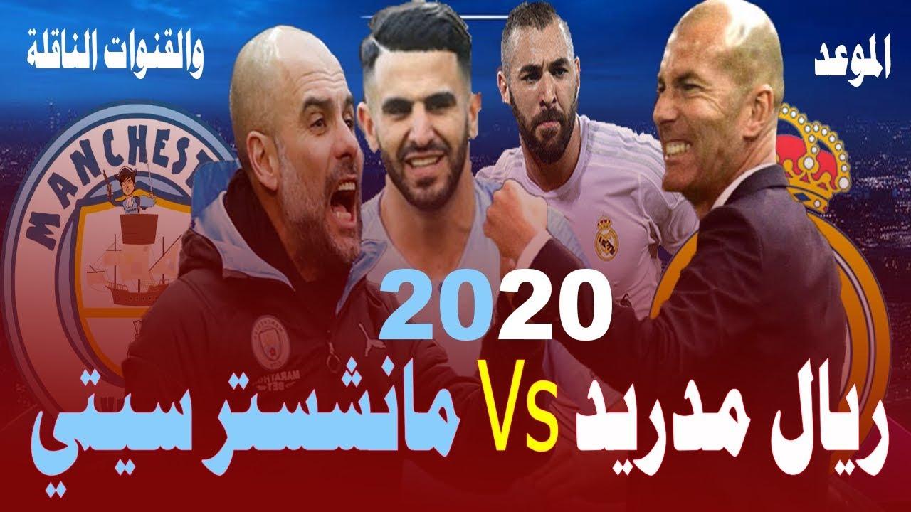 موعد مباراة مانشستر سيتي ضد ريال مدريد فى دوري أبطال أوروبا 2020 (دور الـ 16) والقنوات الناقلة