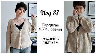 Vlog 37 Кардиган с V вырезом  Неудачи с платьем