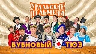 Бубновый ТЮЗ | Уральские пельмени 2019