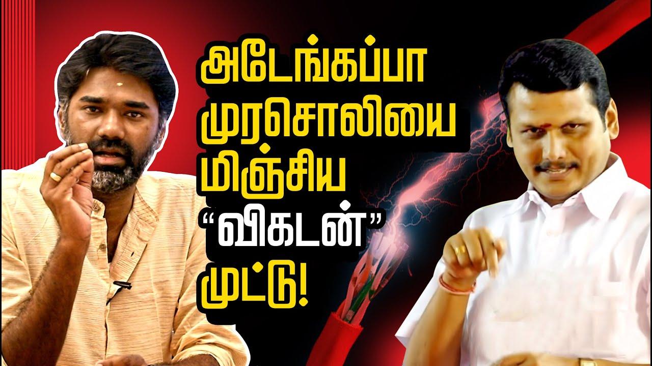 முரசொலி கலைஞர் டீவியை மிஞ்சிய விகடன்! | Vikatan article | TN power sector | Power cut.