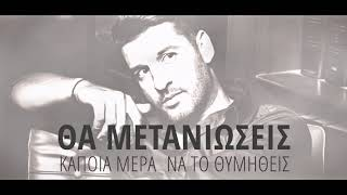 Βασίλης Σιδέρης - Ήρθες Ξανά I Vasilis Sideris - Irthes Ksana I Official Audio Release 2018