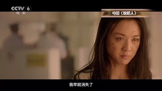 《吹哨人》雷佳音和汤唯首次搭档 第一次见面不敢看她的眼睛【中国电影报道 | 20191122】