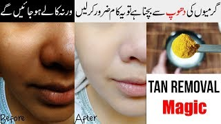 Magical Secret to Remove  SUN TAN 🌞 from Skin in this Summer & Whitening Tips