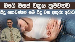 ඔබේ ඔසප් චක්රය ක්රමවත්ව සිදු නොවන්නේ නම් සිදු වන අතුරු අබාධ  Piyum Vila  27 - 02 - 2020 Siyatha TV Thumbnail