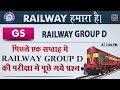 पिछले एक सप्ताह मे Railway Group D की परीक्षा मे पूछे गये प्रश्न | Railway 2018 | GS | Live at 7 PM