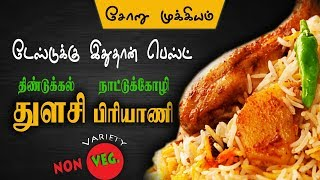 Hotel Thulasi Biriyani in Dindigul | Dindigul Street Food | Food Review