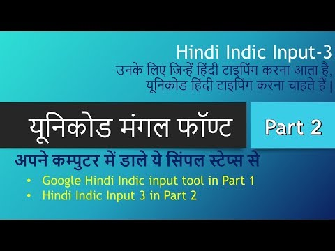 UNICODE TYPING SETTING | MANGAL FONT | INDIC INPUT TOOL installation full guideline step by step