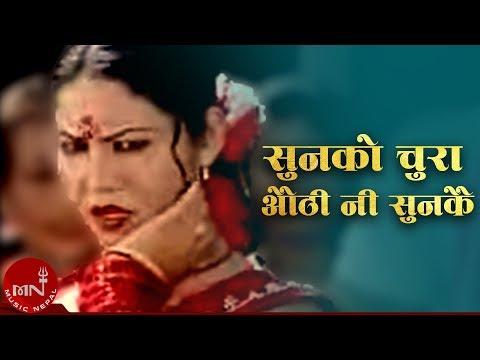Sunko chura aauthi ni sunkai chha By Ramji Khand and Devi Gharti