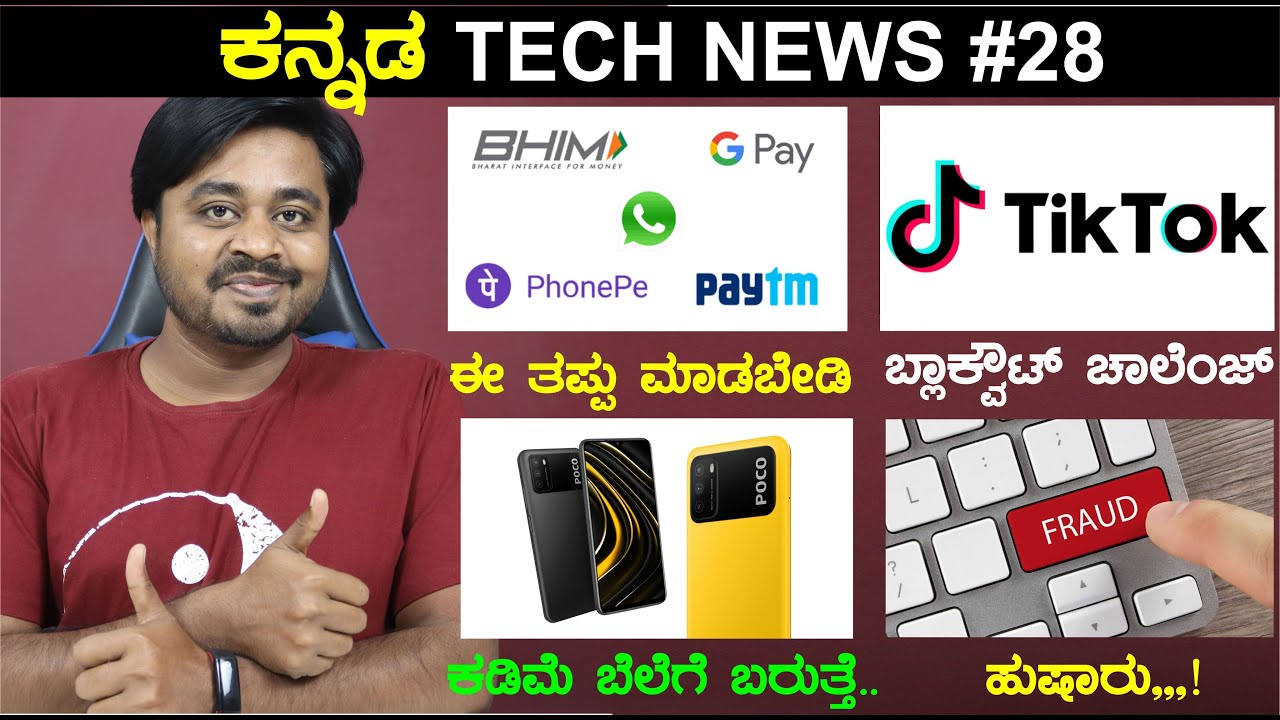 Tech ನ್ಯೂಸ್ 28: TikTok, UPI Payments, Bounce Scooter, Fake Loan Apps & Shopping websites, Poco M3