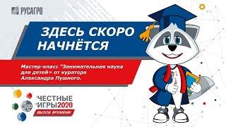 """Мастер-класс """"Занимательная наука для детей» от куратора Александра Пушного."""