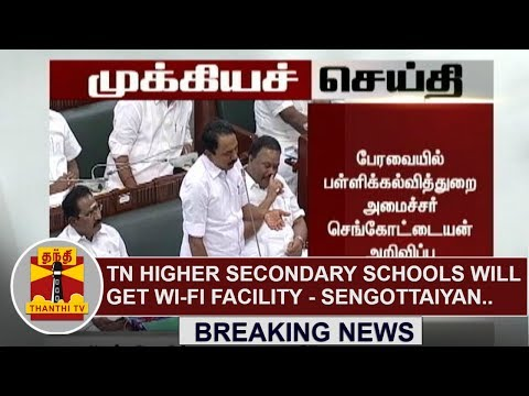 BREAKING | TN Higher Secondary Schools will get Wi-Fi facility - Sengottaiyan | Thanthi TV