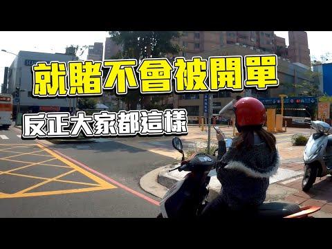 台灣駕駛WTF【EP.14】一個勸導大於開罰的國家(對於汽車)〖台中三寶〗