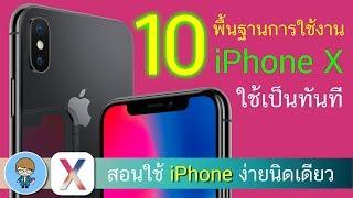 10 พื้นฐานการใช้งาน iPhone X, iPhone XS, iPhone XS Max และ iPhone XR ให้คุณใช้เป็นทันที ง่ายนิดเดียว