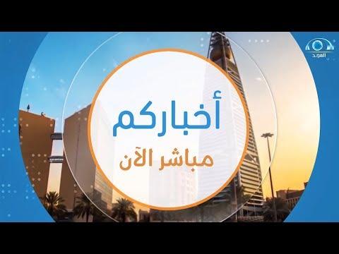 شبكة المجد:الحلقة 764 من برنامج أخباركم   قناة المجد