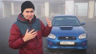 Новый Анти Тестдрайв - Subaru WRX STI!