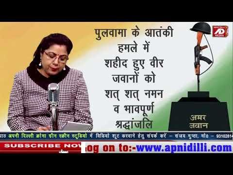वतन पे जो हुए कुर्बान शहीदों को नमन मेरा - कवयित्री डॉ. ममता मधुर