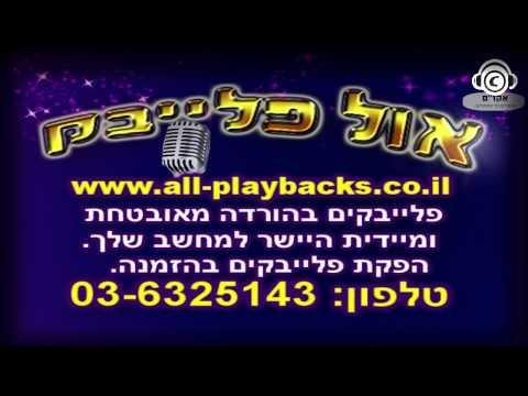 גלה   אברהם פריד   פלייבק Gale   Avraham Fried karaoke