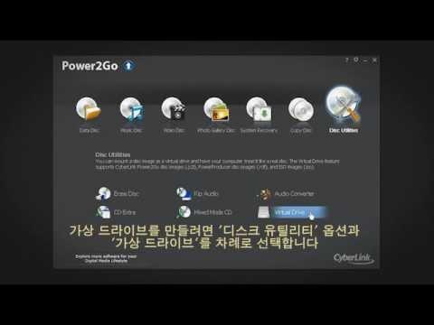 Cyberlink Power2Go 8 - 가상 드라이브를 만드는 방법을 단계별로 살펴보겠습니다