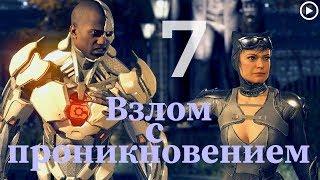 Injustice 2 7.Взлом с проникновением (Киборг и Женщина-кошка)