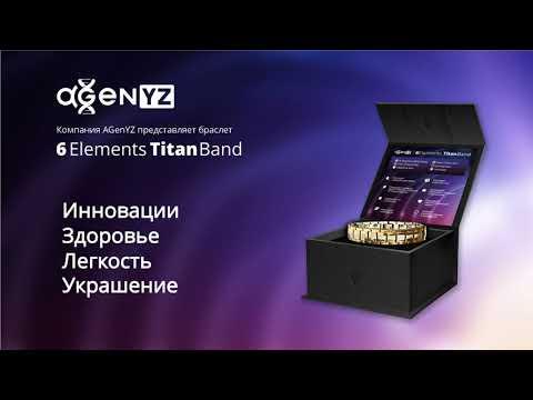 Титановый браслет - Сергей Фомченко