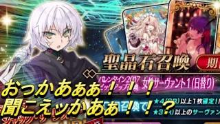 【FGOガチャ実況】おっかあぁぁ!!聞こえッかあぁ!? Fate/Grand Order thumbnail