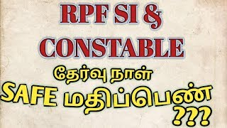 RPF EXAM DATE AND SAFE CUTT OFF MARK IN TAMIL 2018-2019