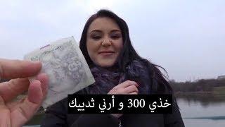شاب يطلب من فتاة أن تريه ثدييها مقابل 300 دولار ,شاهد ماكان ردها. لايستحون أبدا !!!!!