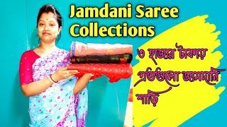 ৩০০০ টাকায় এতগুলো জামদানি শাড়ি / Jamdani Saree Collections From Messho Haul