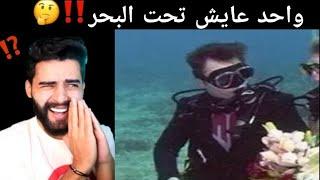 ناس عايشة تحت البحر  #ناز_رياكشن