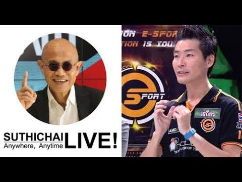 สุทธิชัย Live : E-sport เป็นเกมส์หรือกีฬา?    20 ก.ค 60