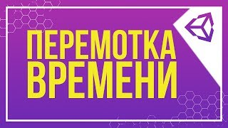 UNITY УРОКИ ДЛЯ НАЧИНАЮЩИХ | ПЕРЕМОТКА ВРЕМЕНИ