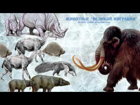Ледниковый период - Все животные - часть 1