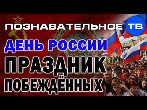 День России -