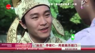 """《看看星闻》:""""如花""""李健仁:周星驰不抠门  Kankan News【SMG新闻超清版】"""