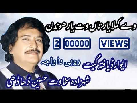 O Kamla Koi Kahen Da Kaini Latest Saraiki And Punjabi Song By Sakhawat Hussain 2018