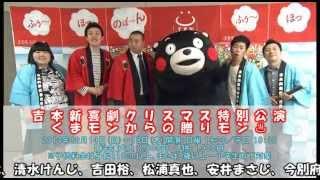 【告知】吉本新喜劇クリスマス特別公演『くまモンからの贈りモン♨』