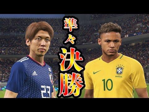 【W杯日本代表】ブラジル相手にましゅるむの本気をぶつける【ウイイレ2018,ましゅるむ】