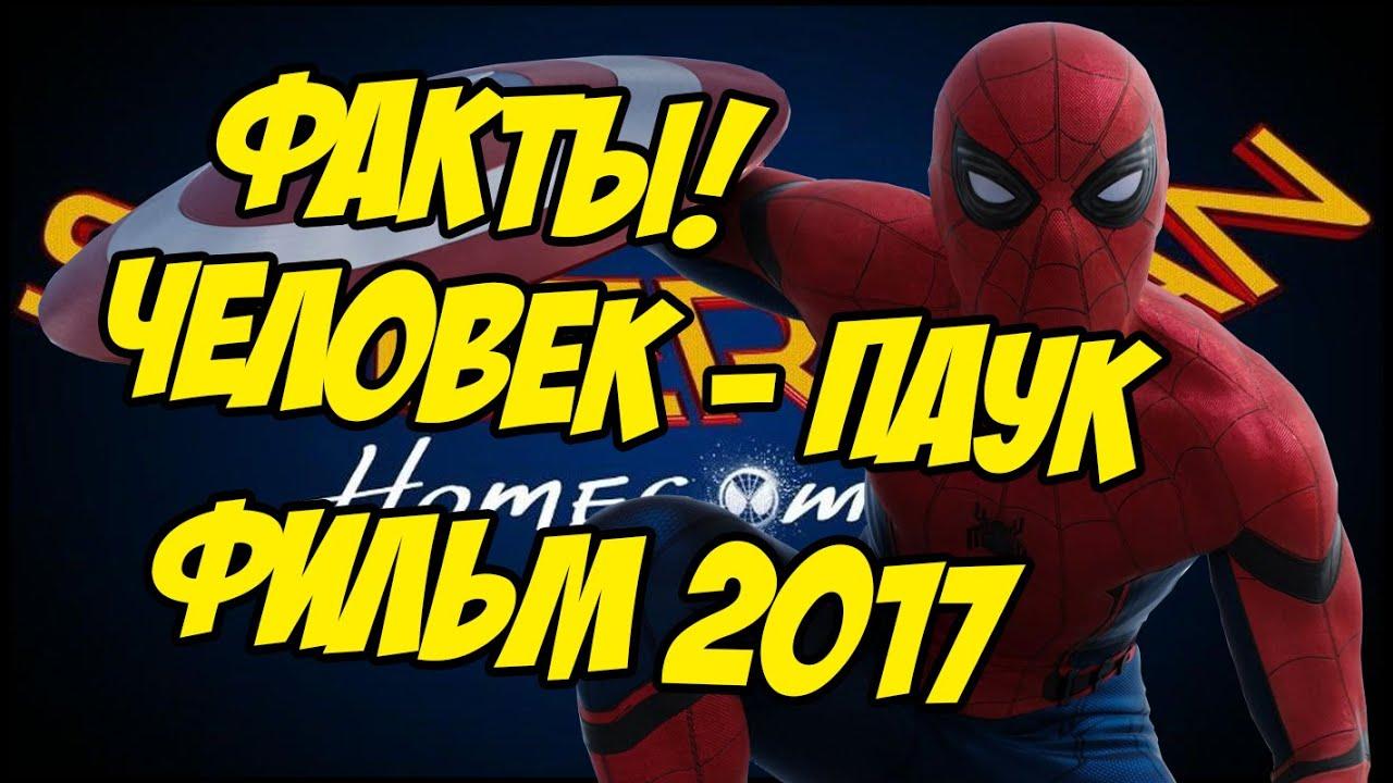 Человек паук - Возвращение домой (ФАКТЫ О ФИЛЬМЕ 2017 ...