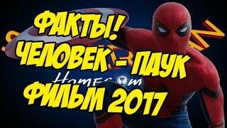 Человек паук - Возвращение домой (ФАКТЫ О ФИЛЬМЕ 2017)